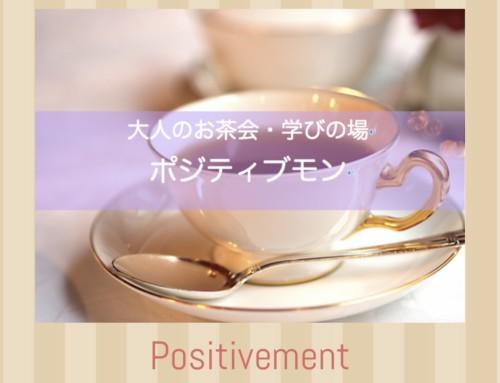 レポ❤︎ポジティブモン 大人の学び場&お茶会