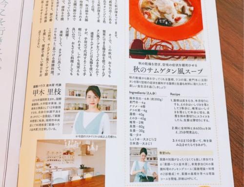 JR九州新幹線雑誌「Pleaseプリーズ」掲載 衣装スタイリング
