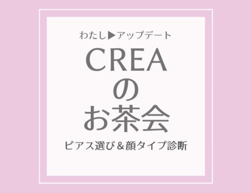 CREAのお茶会▶︎ピアス選び+顔タイプ診断付き(簡易4タイプ)受付終了しました