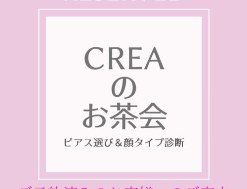 保護中: CREAのお茶会にご予約いただいたお客様へ