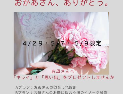 【母の日ギフトプラン】 3日間限定
